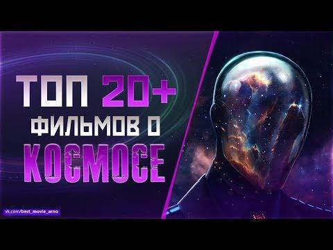 ТОП 20+ ФИЛЬМОВ ПРО 'КОСМИЧЕСКИЕ ПУТЕШЕСТВИЯ' - Видео онлайн