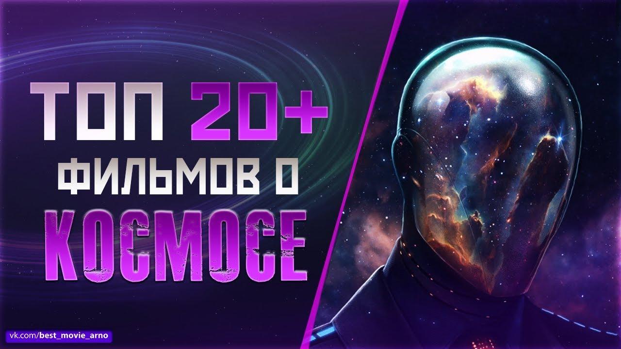 """Топ 20+ Фильмов про""""Космические Путешествия """""""