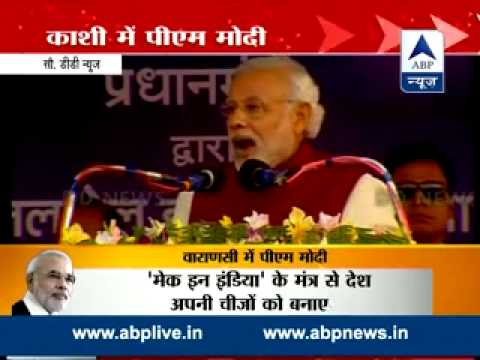 Watch Full PM Modi's speech in Varanasi l PM rules out priva