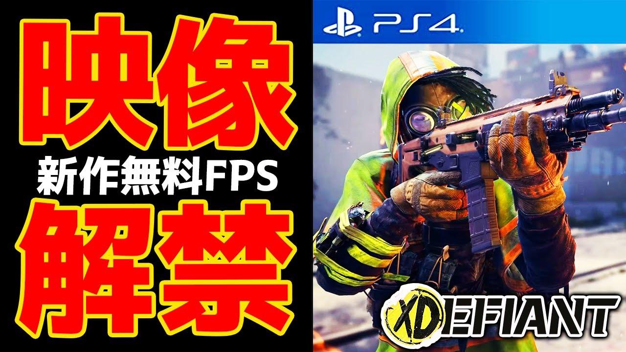 【削除覚悟】ヤバイ新作無料FPS、プレイ映像解禁です。【エックスディファイアント/XDEFIANT】