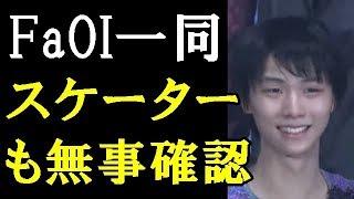 【羽生結弦】大阪の地震について、スケーター・アーティスト・スタッフ一同の無事を発表!「被害のニュースが入る度に胸が痛みます」#yuzuruhanyu 羽生結弦 検索動画 4