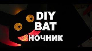 Как сделать ночник Летучая Мышь своими руками / Поделки Секрет Мастера на Хэллоуин