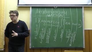 Типы личности, акцентуации характера, психопатии - 1