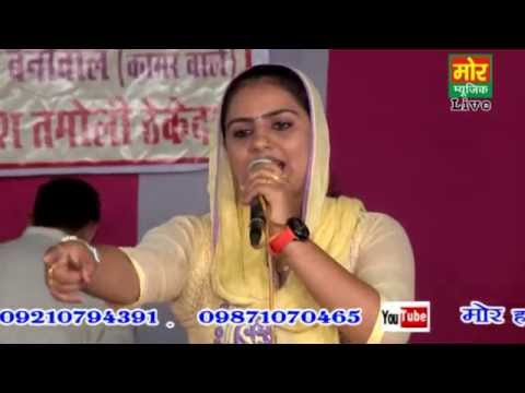 Bina Baap Ka Beta Suna- Deepa Chaudhary, Gahlav Palwal Compitition, Mor Music Company