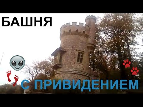 Английские  приведения // приведение  в  башне  Apply  Tower