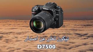 نيكون تعلن عن اصدار Nikon d7500 - اول انطباع
