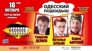 """анонс: Одесский Подкидыш (Театр """"Маски-шоу""""),  18.10.2017, Запорожье"""