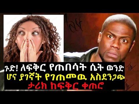 Yefiker Ketero Amharic Radio Interviews