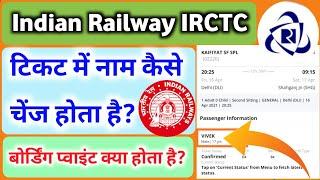 टिकट में नाम कैसे चेंज होता है? बोर्डिंग प्वाइंट क्या होता है? How To Change Name In IRCTC Ticket.