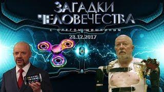 Загадки человечества с Олегом Шишкиным  выпуск 110 (28.12.2017)