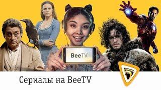 BeeTV более 100 каналов, самое интересное!