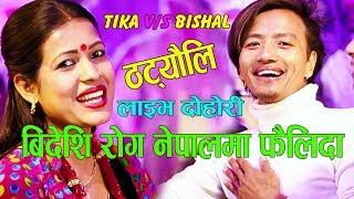 नेपालि युबा बिदेशि रोग सहिद नेपाल फर्किदा,New Live Dohori 2019 By Tika sanu v/s Bishal Rayamajhi