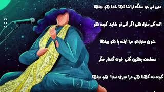 Ek Bas Tu Hi Nahin  | Abida Parveen | Lyrics |