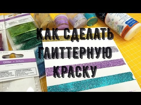 Как сделать глиттерную краску за 5 минут?/How to make glitter paint? Аналог Фабрики Декору