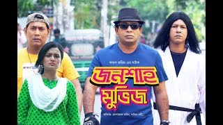 Comedy Natok | JONSHAH MOVIES | জনশাহ মুভিজ | Mosharraf Karim | Nadia Nodi | Bangla EID Natok | 2019