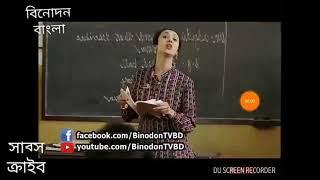 ফানি বাংলা ডাবিং ভিডিও না হাসে থাকতে পারবেন না