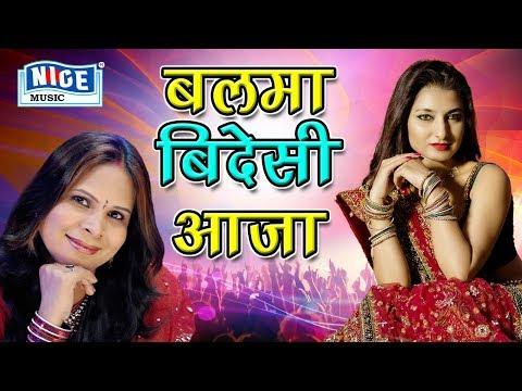 बलमा बिदेसी आजा | इन्दु सोनाली का सुपरहिट भोजपुरी गाना | Balma Bidesi Aaja | Bhojpuri Hit  Song