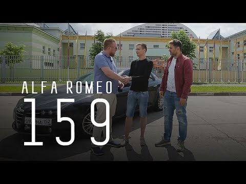 ALFA ROMEO 159/СДЕЛАНО В ИТАЛИИ/БОЛЬШОЙ ТЕСТ ДРАЙВ Б/У