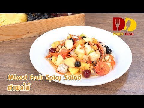 Mixed Fruit Spicy Salad | Thai Food | ตำผลไม้ - วันที่ 23 Aug 2019