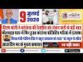 9 JULY 2020 BHILWARA LOKWANI NEWS आज की 10 खबर PM Modi, Ashok Gehlot and Govind Singh Dotasra