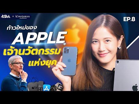 ก้าวต่อไปของ Apple เจ้าแห่งนวัตกรรม มูลค่าสูงสุดในโลก! | ลงทุนTECH EP.8 | LDA World