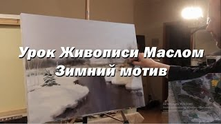 Мастер-класс по живописи маслом №11 - Зимний мотив. Как рисовать. Урок рисования Игорь Сахаров
