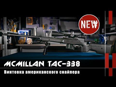 видео: mcmillan tac-338: винтовка американского снайпера Криса Кайла (Оружейные новинки)