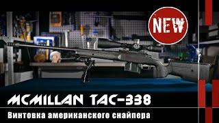 McMillan TAC-338: винтовка американского снайпера Криса Кайла (Оружейные новинки)