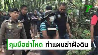 คุม-2-คนร้ายทำแผนฆ่าฝังดิน-20-06-62-ข่าวเย็นไทยรัฐ