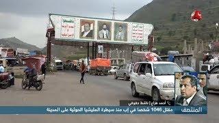 خمس سنوات من جرائم مليشيا الحوثي في إب