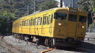 【4K】JR山陽本線 普通列車115系電車 セキL-22編成