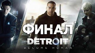 💀 Прохождение Detroit Become Human ➤ #5 ФИНАЛ истории