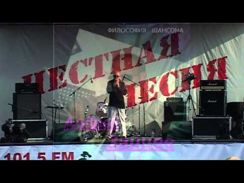 "Андрей Зайцев на фестивале "" Честная песня "" 2012"