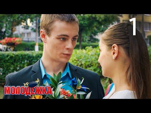 Молодежка | Сезон 2 | Серия 1