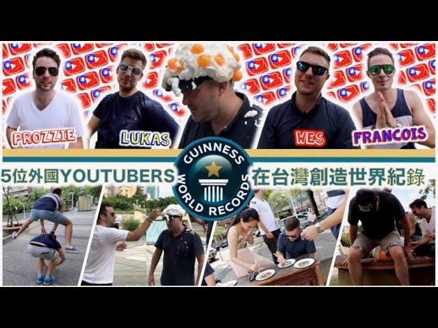 5位外國YOUTUBERS在台灣創造世界紀錄 CAN WE SET A WORLD RECORD?!