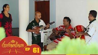 Raja Yogaya | Episode 61 - (2018-10-08) | ITN Thumbnail