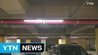 경기 아파트 주차장 LED 조명 부담 없이 설치  YT…