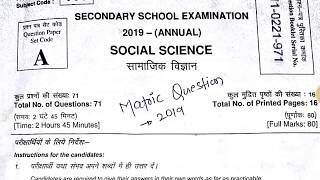 Matric Social Science Objective Answer Key 2019-2020 || Matric Viral question || Matric Exam 2020 ||