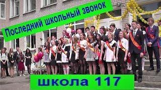 Школа 117 Нижний Новгород Линейка 11 кл 25 мая 2017