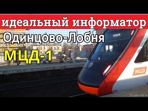 МЦД-1 Одинцово-Лобня с идеальным информатором // 22 ноября 2019