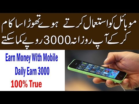 Earn Money from Mobile without investment | Daily Earn 30 Dollar | Urdu-Hindi | Payment Proof