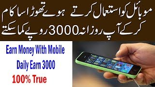 Earn Money From Mobile Without Investment | Daily Earn 30 Dollar | Urdu Hindi | Payment Proof
