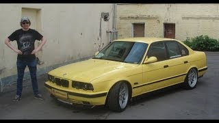 BMW E34 M5 ПОСМОТРИ КАК Я УМЕЮ