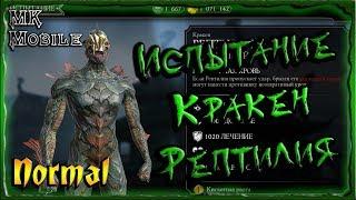Проходим Испытание - Кракен Рептилия! Mortal Kombat Mobile! (Normal)
