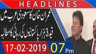 Headline | 07:00 PM | 17 February 2019 | UK News | Pakistan News