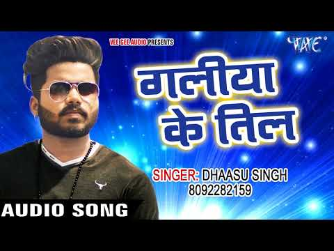 Bhojpuri का सुपरहिट गाना - Galiya Ke Til - Dhaasu Singh, Shakshi Sivani - Bhojpuri Hit Songs 2017