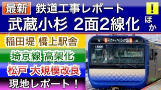 新駅舎!新ホーム!JR鉄道工事レポート!(仮)