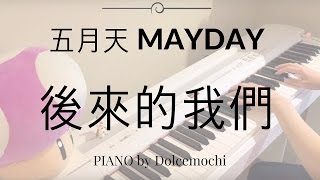 五月天 MAYDAY 【後來的我們】Here, After, Us (PIANO)