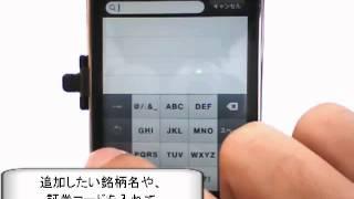 銘柄を追加しよう iPhone5の使い方動画