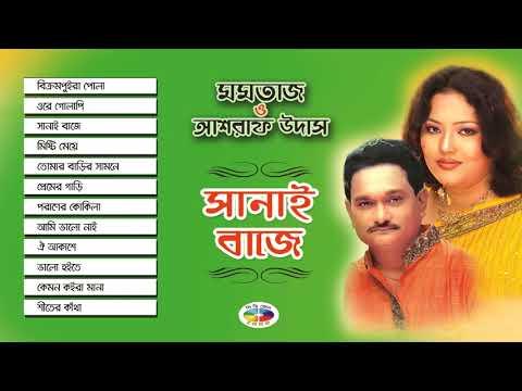 শানাই বাজে || Sanai Baje || Mamtaj & Ashraf Udash ||  CD Zone